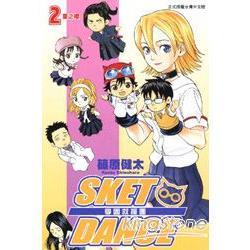 SKET DANCE學園救援團02