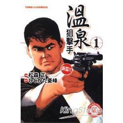 溫泉狙擊手 01限