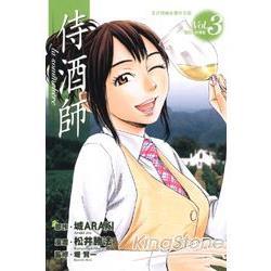 侍酒師03