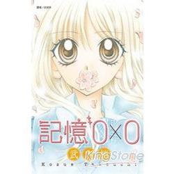 記憶OXO(全)