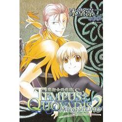 Tempus:Quovadis 魔術士的旅途 02