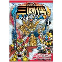 BB戰士三國傳-英雄激突篇03(完)