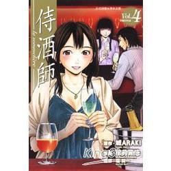 侍酒師04