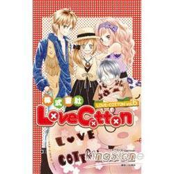 株式會社Love Cotton06(完)