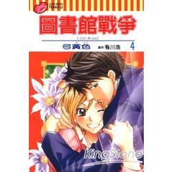 圖書館戰爭(漫畫版)LOVE&WAR04