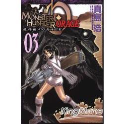 MONSTER HUNTER ORAGE魔物獵人03