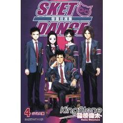 SKET DANCE學園救援團04