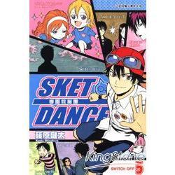SKET DANCE學園救援團05