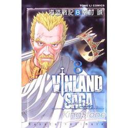 海盜戰記VINLAND SAGA 08