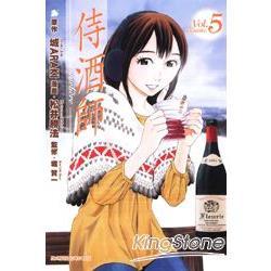 侍酒師05