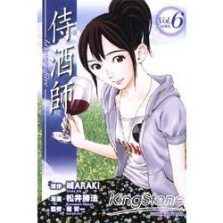 侍酒師06