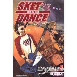 SKET DANCE學園救援團06