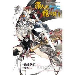 罪人與龍共舞(01)