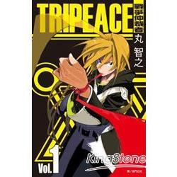 戰爭仲裁者TRIPEACE(01)