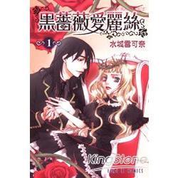 黑薔薇愛麗絲01