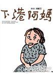 下港阿媽~漫畫~