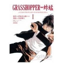 GRASSHOPPER-蚱蜢 01