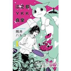 江之島YKK食堂 01
