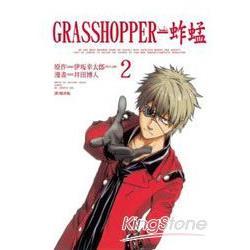 GRASSHOPPER-蚱蜢 02