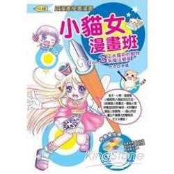 小貓女漫畫班 Vol.3正太蘿莉的動物系魔法變身!