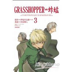 GRASSHOPPER-蚱蜢- 03完