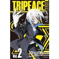 戰爭仲裁者TRIPEACE(02)