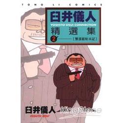 臼井儀人精選集02