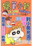 蠟筆小新^(動畫版^)17野原家之星前途無量篇^(全^)