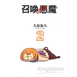 召喚惡魔02