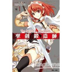 聖劍鍛造師(漫畫版)01