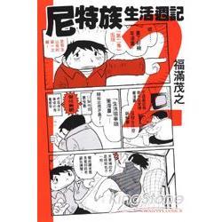 尼特族生活週記 02