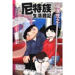 尼特族生活週記 03