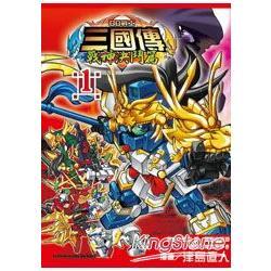 BB戰士三國傳-戰神決鬥篇01