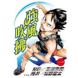 強風吹拂(漫畫版)01