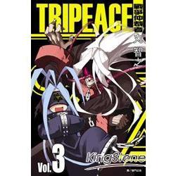 戰爭仲裁者TRIPEACE(03)