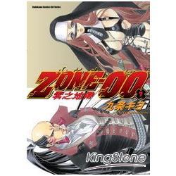 ZONE-00 零之地帶07限