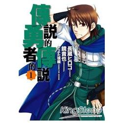 傳說的勇者的傳說(漫畫版)01