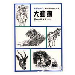 素描新技3:大動物