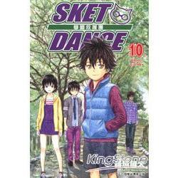 SKET DANCE學園救援團10