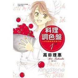 料理調色盤~小麥的戀愛風味修行記01