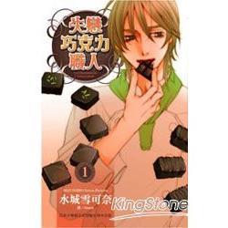 失戀巧克力職人01