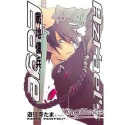 Azrael* s Edge~戰地傭兵~ (全)