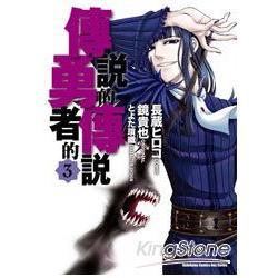 傳說的勇者的傳說(漫畫版)03