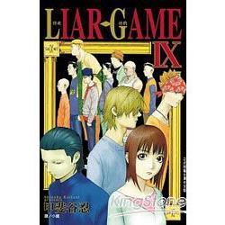 LIAR GAME-詐欺遊戲09