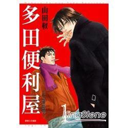 多田便利屋(漫畫版)01