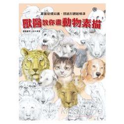 獸醫教你畫動物素描 : 掌握結構知識,描繪形體超精準