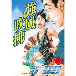 強風吹拂(漫畫版)02