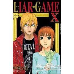 LIAR GAME-詐欺遊戲10