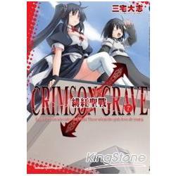 緋紅聖戰CRIMSON GRAVE07(完)