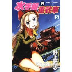 水手服與重戰車 05